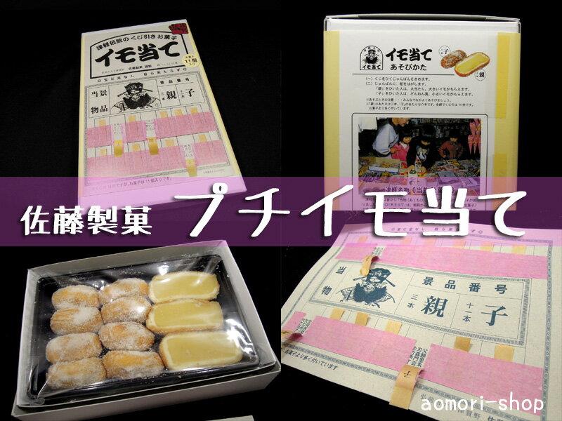 佐藤製菓【プチ・イモ当て】11個入り(親サイズ3個、子サイズ8個)※くじ1枚
