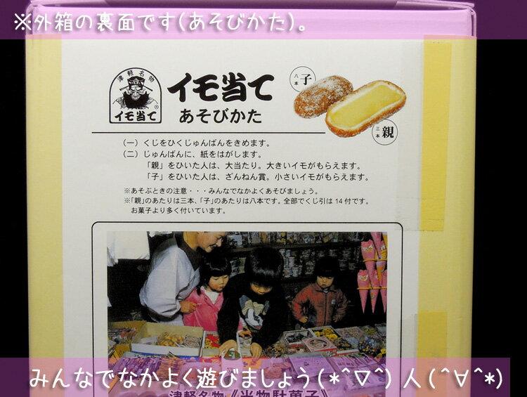 佐藤製菓【プチ・イモ当て】11個入り(親サイズ...の紹介画像3