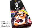 渋川製菓【津軽せんべい・三色箱】12枚入り※包装済み