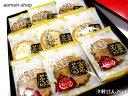 渋川製菓【津軽せんべい・ふるさと三色箱】27枚入り※包装済み