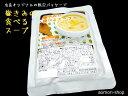 青森県特産品センター【嶽きみの食べるスープ】180g(1人前・レトルトパック)...