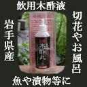 木酢液(もくさくえき) 50ml 【青森ヒバ・馬油・黒にんにくの通販ショップ】 3001