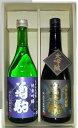 菊駒 純米吟醸 大吟醸セット (720ml X 2)(青森県産 地酒・日本酒)  【楽ギフ_包装】