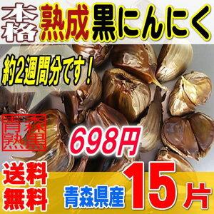 【送料無料】本格熟成黒にんにくバラ☆15片(約2週間分)青森産