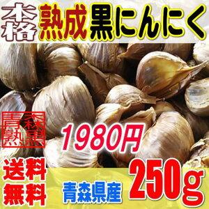 【送料無料】 【バラ】 黒にんにく 青森産 本格熟成黒にんにく (250g)