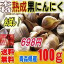 【送料無料】本格熟成黒にんにく☆バラ(100g)青森産