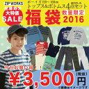 【2016新春福袋】ボーイズ/120〜160cm/ZIPWORKS<br>長袖Tシャツ/長袖トレーナー/ロングパンツ/ジップワークス