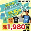 【2017ver.Tシャツ5Pセット】ZIPWORKS/110cm~170cm/ボーイズ半袖Tシャツ/タンクトップ/5枚セット/ジップワークス/子供服/男の子
