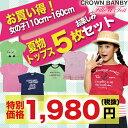 【2017ver.Tシャツ5Pセット】CROWNBANBY/Fille et Toit/110cm~150cm/ガールズ半袖Tシャツ/5枚セット/クラウンバンビ...