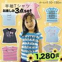 【Tシャツ3Pセット】CROWNBANBY/Fille et Toit/110cm~150cm/ガールズ半袖Tシャツ/3枚セット/クラウンバンビ/フィユエトワ/子供服/女の子