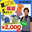 【夏物Tシャツ5Pセット】ZIPWORKS/150cm~160cm/ボーイズ半袖Tシャツ/シャツ/タンクトップ/5枚セット/ジップワークス/子供服/男の子