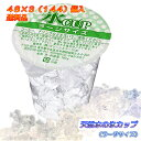 天然水の氷カップ(ラージサイズ)48個×3(144個)入り(業務用)送料込