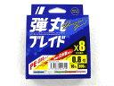 【あす楽対応】メジャークラフト(Major Craft)☆弾丸ブレイド X8 0.8号 300m マ...