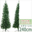 [ポイント10倍]【クリスマスツリー】ハーフ・ニュースリムツリー240cm[グリーン]【RCP】【10P26Apr14】