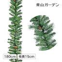 クリスマス飾り ガーランド/ミックスリーフガーランド 180cm×枝長15cm グリーン