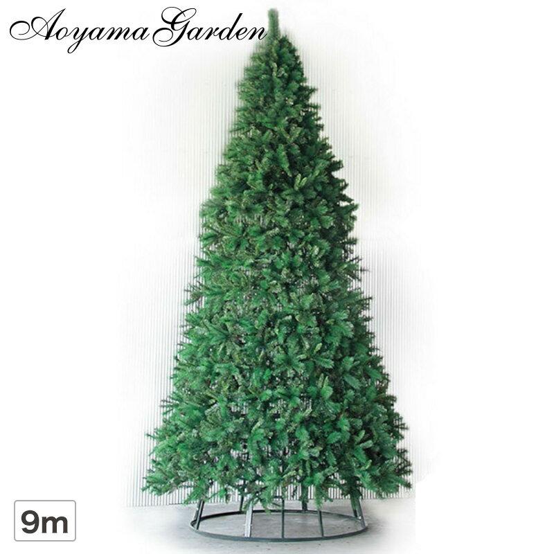 プレゼント対象/クリスマスツリー 業務用/大型 クリスマスツリー コーンタイプ 9m グリーン 葉多めタイプ/梱包サイズ特大