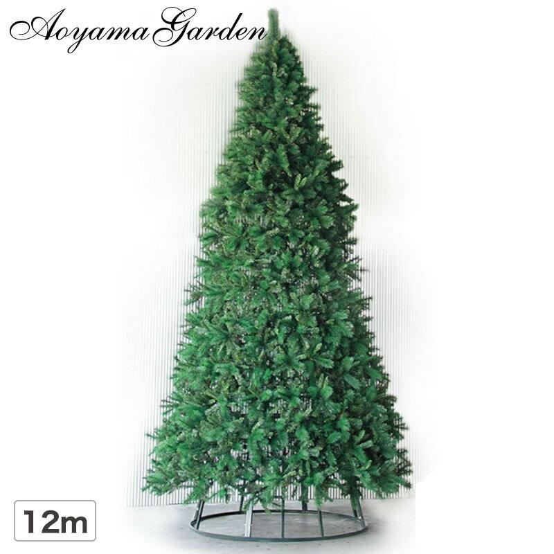 プレゼント対象/クリスマスツリー 業務用/大型 クリスマスツリー コーンタイプ 12m グリーン 葉多めタイプ/梱包サイズ特大