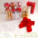 クリスマス飾り オーナメントセット/オーナメントキット スペ...