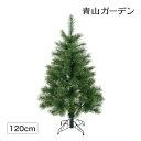 クリスマスツリー 人工植物/グリッターパインツリー 120cm グリーンゴールド