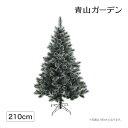 クリスマスツリー 人工植物/グリッターパインツリー 210c...