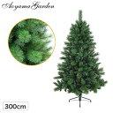 クリスマスツリー 人工植物/ミックスパインツリー 300cm グリーン