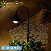 ガーデンライト LED/ローボルト パスライト LGL-06/庭/照明/屋外/明るい/タカショー/梱包サイズ小