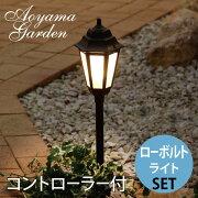 ガーデンライト LED/ローボルト ランタンライト セット LGL-S08/庭/照明/屋外/明るい/タカショー/梱包サイズ小