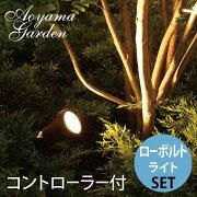 ガーデンライト LED/ローボルト アップライト セット LGL-S09/庭/照明/屋外/明るい/タカショー/梱包サイズ小