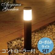 ガーデンライト LED/ローボルト ポールライト セット LGL-S10/庭/照明/屋外/明るい/タカショー/梱包サイズ小