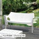 《ガーデンファニチャー/椅子》SCB-S06W オリンピアソファ ホワイト