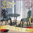 《ガーデンファニチャー/ガーデンテーブルセット》テーブルセットローズ青銅色 3点セット[SGT-15VN]