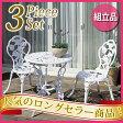 《ガーデンファニチャー/ガーデンテーブルセット》テーブルセットローズホワイト 3点セット[SGT-15WN]