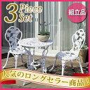 ガーデンテーブル セット/ テーブルセットローズ ホワイト 3点セット SGT-15WN /アルミ/鋳物/バラ/ファニチャー