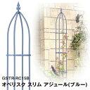 【ガーデニング 雑貨 バラ 薔薇】オベリスク スリム アジュール(ブルー)[GSTR-RC15B]