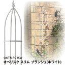 【ガーデニング 用品 雑貨 薔薇 バラ ばら】オベリスク スリム ブランシュ(ホワイト)[GSTR-RC15W]