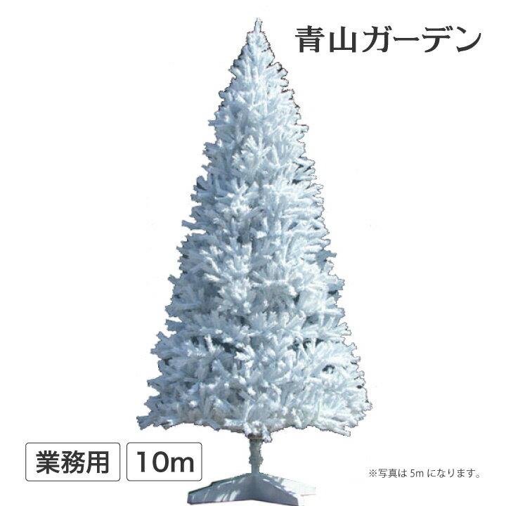 クリスマスツリー 業務用/大型 クリスマスツリー スタンドタイプ 10m ホワイト/クリスマス/イベント/梱包サイズ特大