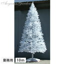 クリスマスツリー 大型 業務用 店舗 施設 イベント 人工観葉植物 / 大型 クリスマスツリー スタンドタイプ 10m ホワイト /D