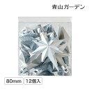 クリスマス飾り オーナメント/星のオーナメント 80mm 12個入 シルバー