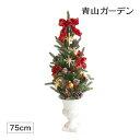 クリスマスツリー 人工植物/クリスマステーブルツリー「マーズ」/クリスマス/イベント/梱包サイズ小