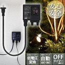 ポイント10倍/庭の照明シリーズ ローボルト 専用コントローラー 36W[LGL-T01]【10P03Dec16】