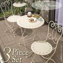 【ガーデン テーブル セット チェアー ブランシュ】ホワイトブロッサム テーブル&チェアー3点セット