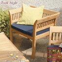 《ガーデンファニチャー/椅子》天然チーク製 フウガ アームチェアー (クッション付)[TRD-039C]