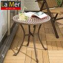 ガーデンテーブル タイル/マーレ モザイクサイドテーブル アジアンブラウン IGF-18ST /スチール/おしゃれ/机/ファニチャー