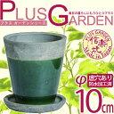 【信楽焼・プラスガーデン】 パロットポット(植木鉢・受け皿セット) オリーブ (鉢カバー / プランター / 植木鉢)