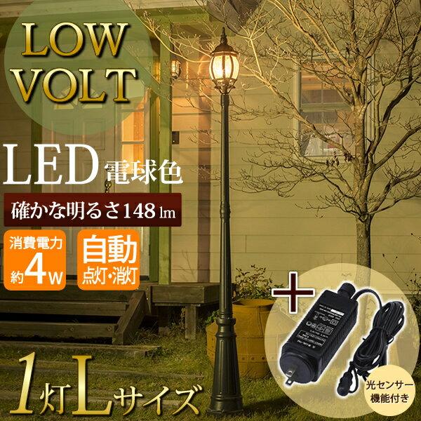 【ローボルト ガーデン ライト】ガーデントストリートライト 1灯 L【玄関ライト】【庭 照明】【エクステリア ライト】 【ガーデンライト】