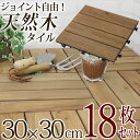 【ベランダ・バルコニー・DIY】ジョイント式 天然木タイル 30×30 18枚セット[JBG-JWB1](ガーデニング用品 雑貨 ガーデン 庭 diy タイ…