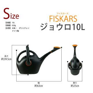 FSK-01フィスカースジョウロ