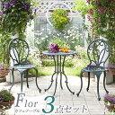 ガーデン テーブル フロール ファニチャー