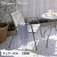 《ガーデンファニチャー/ガーデンチェアー》フレスコ ホワイトチェアー2脚セット[GSTY-46C/2]