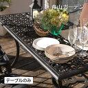 楽天青山ガーデンガーデンテーブル アルミ製/ G-style アル・カウン ダイニングテーブル GSTY-12T /鋳物/ガーデンファニチャー/机/アルカウン/梱包サイズ大